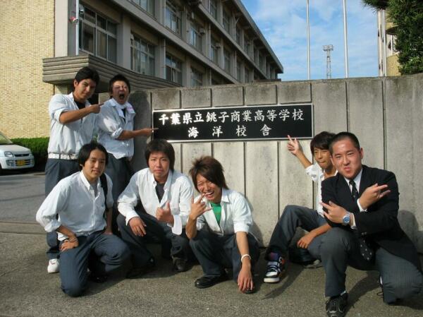 銚子商業高等学校