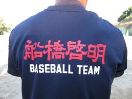 船橋啓明 | 高校野球ドットコム